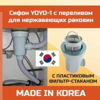 Сифон YOYO-1 для нержавеющей мойки