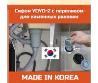 Сифон YOYO-2 для каменной мойки