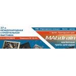 """27-я ежегодная международная строительная выставка """"Город"""""""