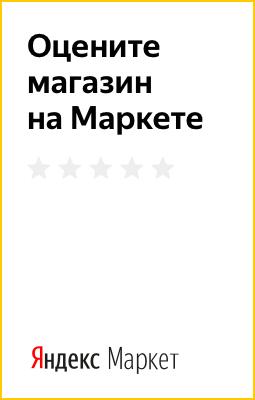 Оцените качество магазина MAGdrain на Яндекс.Маркете.